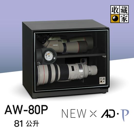 圖片 收藏家81公升暢銷經典型電子防潮箱 AW-80P