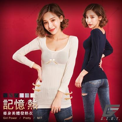 圖片 【GIAT】200D記憶熱機能美體發熱衣(長袖款/3件組)