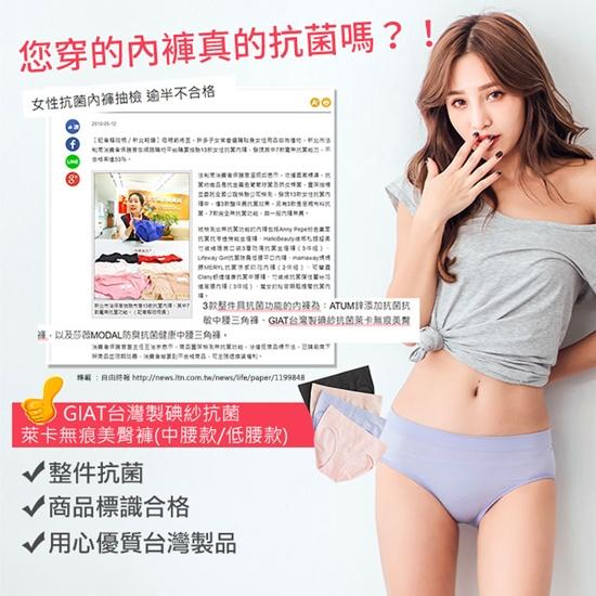 圖片 【GIAT】台灣製碘紗抗菌萊卡無痕美臀褲(中腰款/4件組)