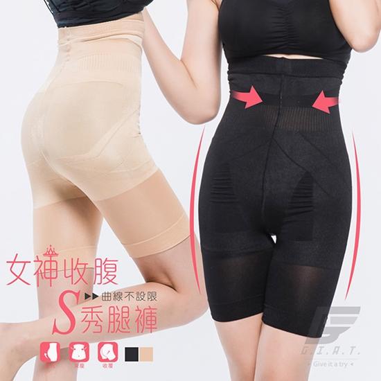 圖片 【GIAT】台灣製280D高腰提托塑腹美腿褲(五分款/2件組)