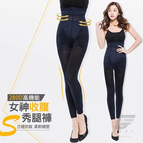 圖片 【GIAT】台灣製280D高腰提托塑腹美腿褲(九分款/2件組)