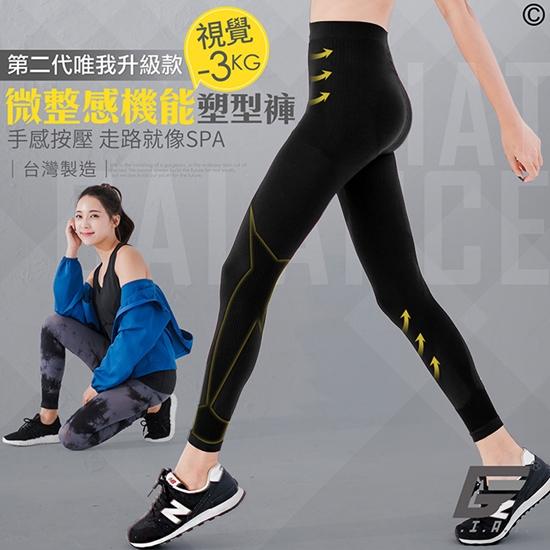 圖片 【GIAT】唯我升級視覺-3KG微整感機能塑型褲(3件組)