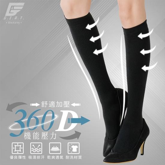 圖片 【GIAT】台灣製360D萊卡機能中統壓力襪(2雙組)