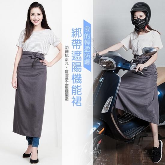 圖片 【GIAT】台灣製懷舊復古風輕盈防曬遮陽裙(綁帶款/2件組)