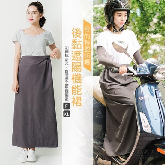 圖片 【GIAT】懷舊復古風輕盈防曬遮陽裙(後黏款/2件組)