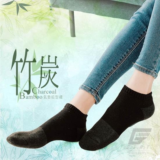 圖片 【GIAT】竹炭抗臭毛巾底氣墊船型襪(男女適用/6雙組)