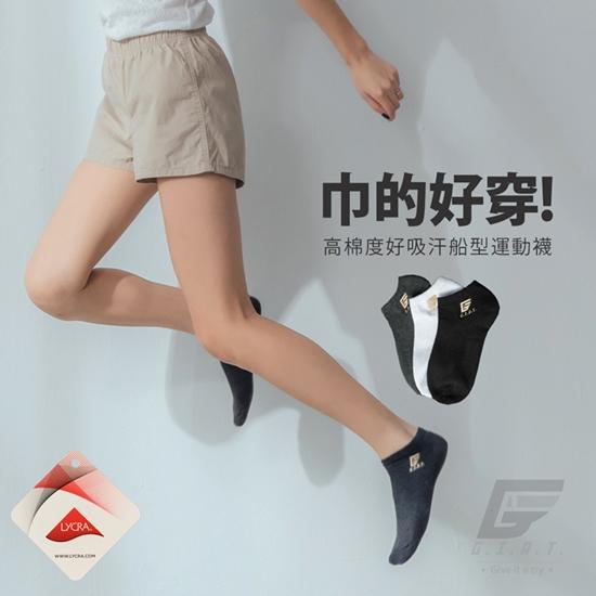 圖片 【GIAT】金繡高棉毛巾底船型運動襪(男女適用/6雙組)
