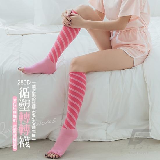 圖片 【GIAT】台灣製280D循塑舒壓露趾睡眠小腿襪(2雙組)