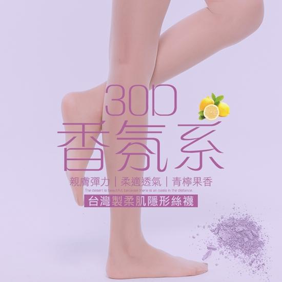 圖片 【GIAT】台灣製香氛系30D柔肌隱形絲襪(12雙組)