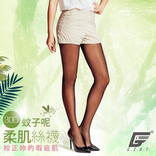 圖片 【GIAT】台灣製蚊子呢30D柔肌隱形絲襪(12雙組)