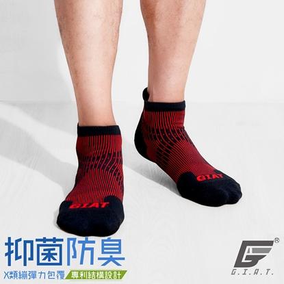 圖片 【GIAT】台灣製專利護跟類繃壓力消臭運動襪(2雙組)