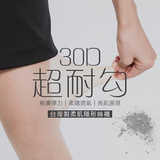 圖片 【GIAT】台灣製超耐勾30D柔肌隱形絲襪(12雙組)
