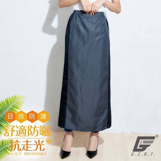 圖片 【GIAT】豔陽對策拼色抗陽防曬裙