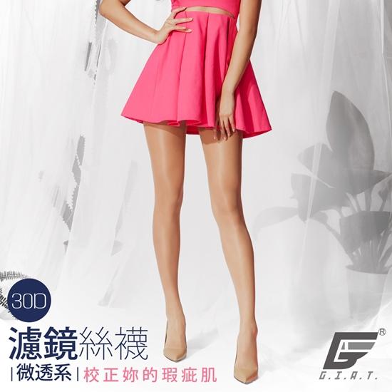 圖片 【GIAT】台灣製微透系30D柔肌隱形絲襪(12雙組)