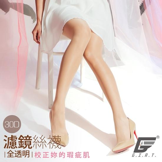 圖片 【GIAT】台灣製全透明30D柔肌隱形絲襪(褲襪款/九分款-12雙組)