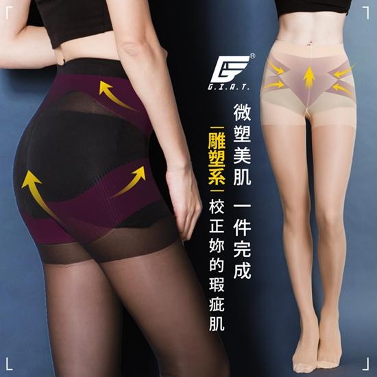 圖片 【GIAT】台灣製50D雕塑系柔肌絲褲襪(3件組)