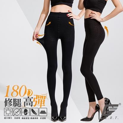 【GIAT】台灣製180D完攻修腿輕暖彈力褲襪(3件組)