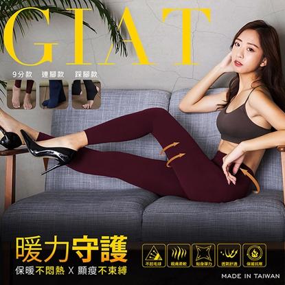 【GIAT】台灣製暖力守護裡起毛褲襪(3件組)