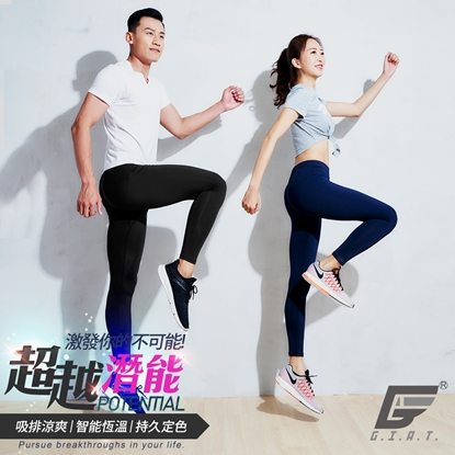 【GIAT】台灣製排汗防曬運動機能褲(女款/男款)