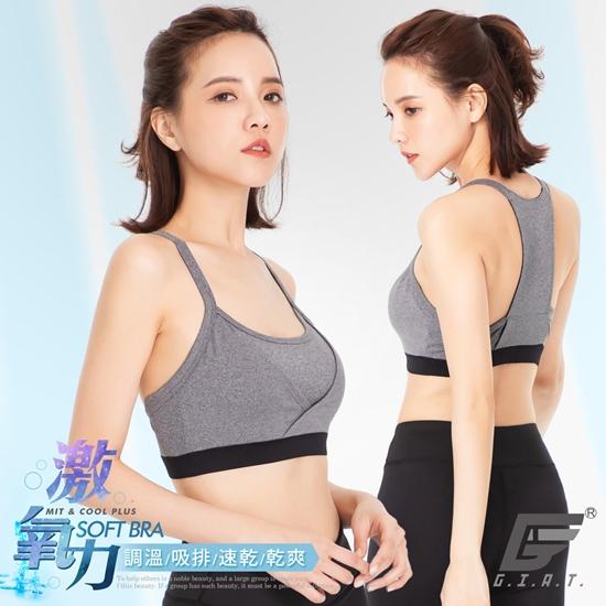 圖片 【GIAT】台灣製激氧力美型吸排運動BRA(附襯墊)-麻灰色