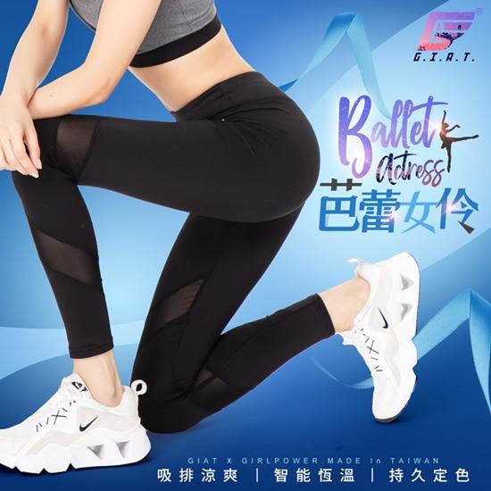 圖片 【GIAT】台灣製UV排汗機能壓力褲(芭蕾女伶款)