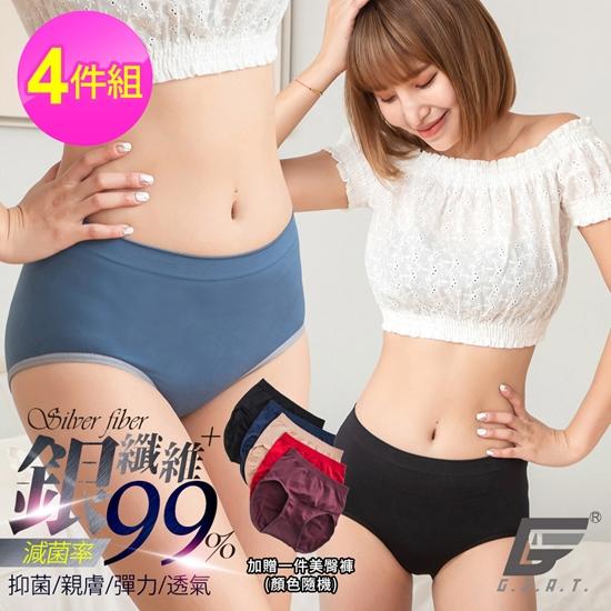 圖片 【GIAT】台灣製銀纖抑菌無縫彈力內褲(4件組)-限時再加贈美臀褲1件