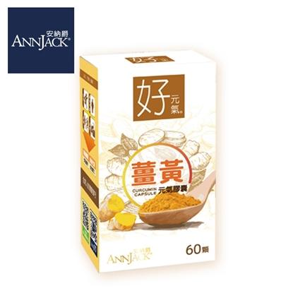 圖片 【ANNJACK安納爵】好元氣微分子薑黃元氣膠囊 (60顆/盒)