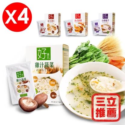【安納爵】好滿足輕快燕麥餐4入(低熱量+即泡即食+好方便+好纖盈+燕麥飲)-電