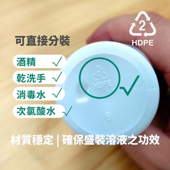 圖片 不透光HDPE2號噴霧分裝瓶-100ml(可裝酒精次氯酸水)-10入組