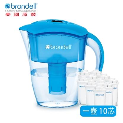 【Brondell】美國邦特爾 H2O+ 純淨濾水壺 (藍)+八周長效濾芯(10入)