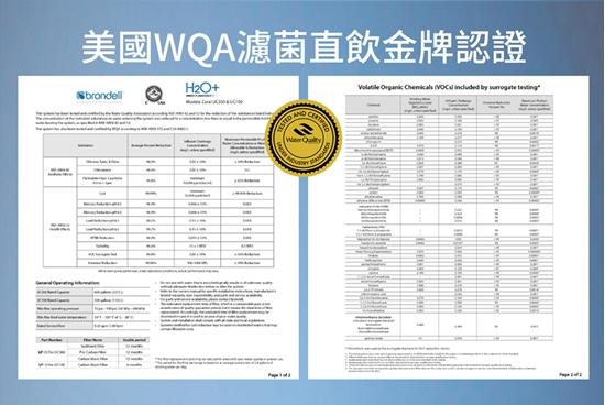 美國Brondell通過美國WQA飲水協會測試金牌認證