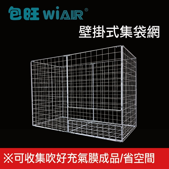 圖片 [包旺WiAIR] 包裝用 集袋網 集袋架 收納網 收納架 氣泡紙 包裝設備 包裝用品 氣泡布收納