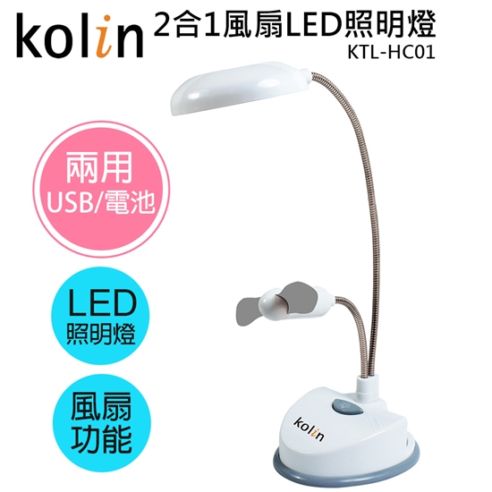 圖片 Kolin歌林2合1風扇LED照明燈KTL-HC01