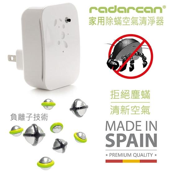 圖片 【Radarcan】R-502家用除塵蟎&空氣清淨器