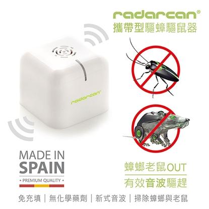 【Radarcan】R-105 攜帶型(電池式)驅蟑螂、老鼠器