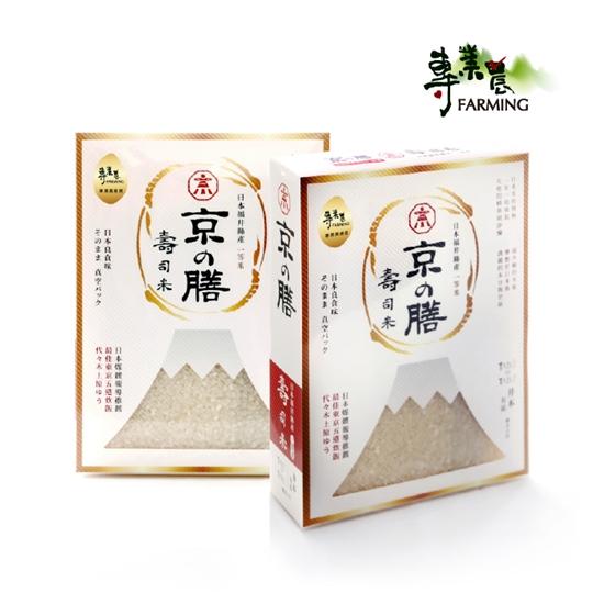 圖片 【專業農】京之膳壽司米(2盒組)