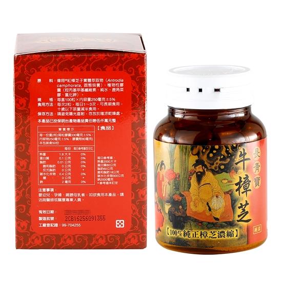 圖片 長青寶 牛樟芝100粒2瓶組 百分百牛樟芝子實體 台灣國寶 養生首選