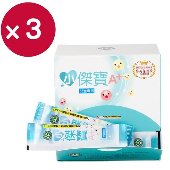 圖片 長青寶 小傑寶益生菌30包3盒組 孩童及孕媽咪的好伙伴 專利菌株 專家益生菌 調整體質