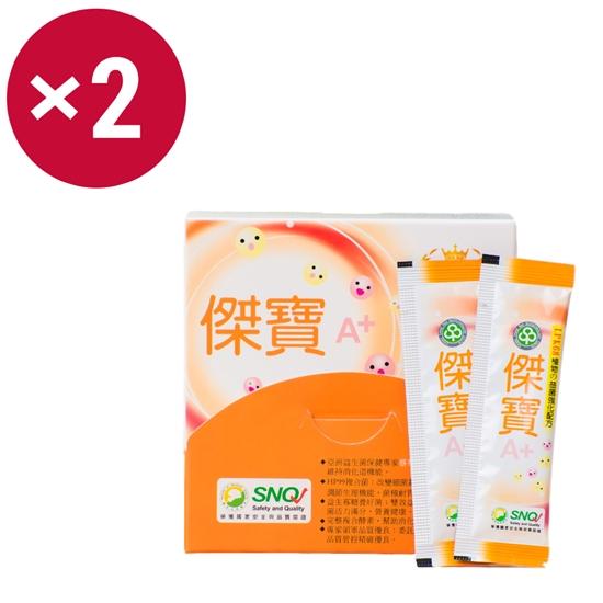 圖片 長青寶 傑寶益生菌30包盒2盒組 台灣之光益生菌 不要壞壞幽門菌 想要腸不漏 專利菌株才足夠