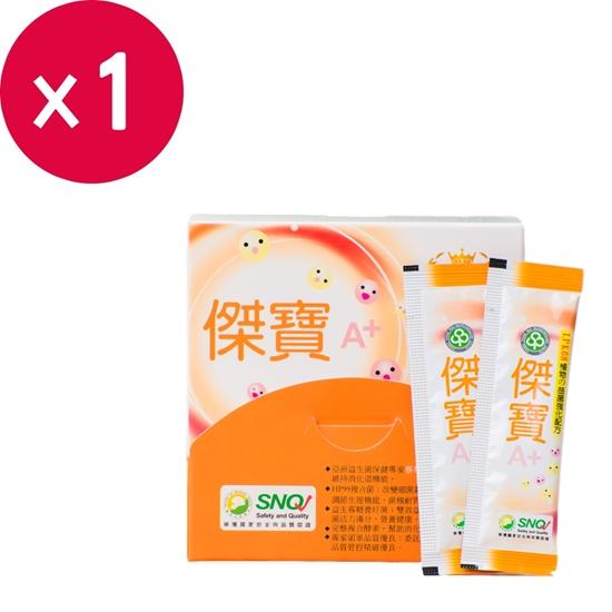 圖片 長青寶 傑寶益生菌30包盒1盒組 台灣之光益生菌 不要壞壞幽門菌 想要腸不漏 專利菌株才足夠