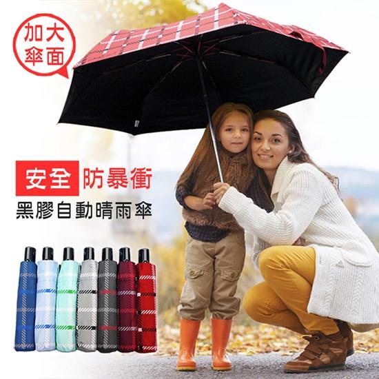 晴雨傘 雨傘
