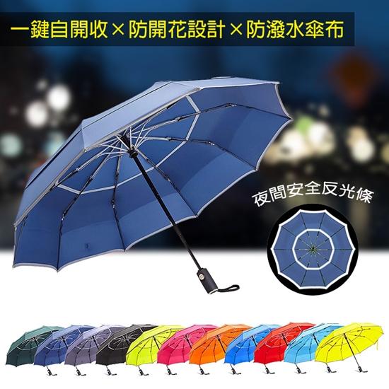 自動 雨傘