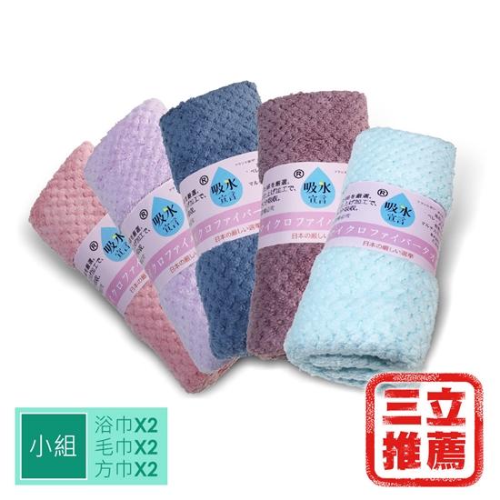 吸水宣言 抗菌 毛巾