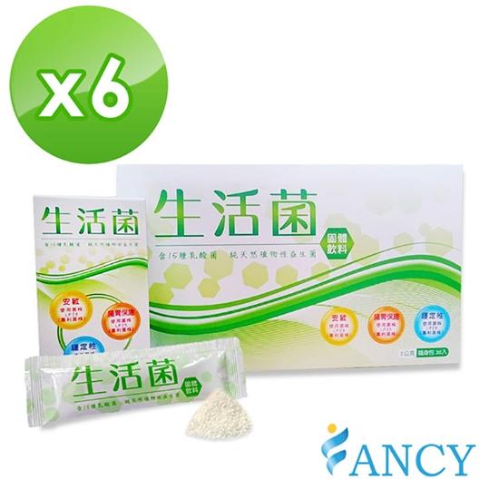 FANCY生活菌