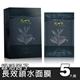 【綠活因子】長效鎖水面膜(5入/盒)