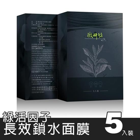 圖片 【綠活因子】長效鎖水面膜(5入/盒)