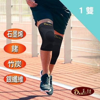 王鍺-石墨烯智慧強效能量鍺護膝1雙入(能量加倍~靈活自如)