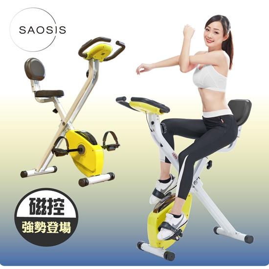 圖片 【Saosis守席】有氧磁控健身車
