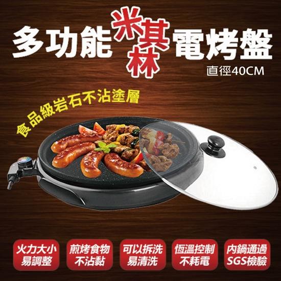 圖片 LAPOLO 多功能米其林40CM電烤盤