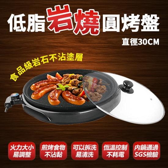 lapolo 電烤盤